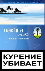 Табак для кальяна El Nakhla Mix - Кальян на Пляже (Shisha on the Beach) (1/50гр)